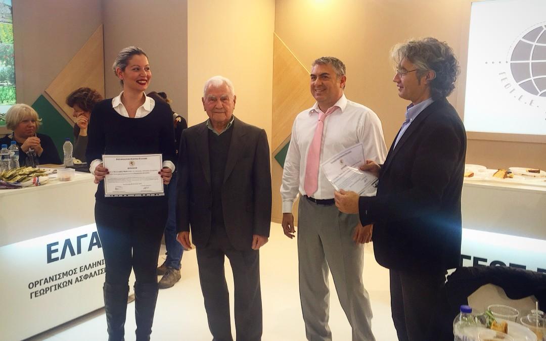 Ελληνική Εντομολογική Εταιρεία: Υποτροφία Αθανάσιος Σωτηρούδας