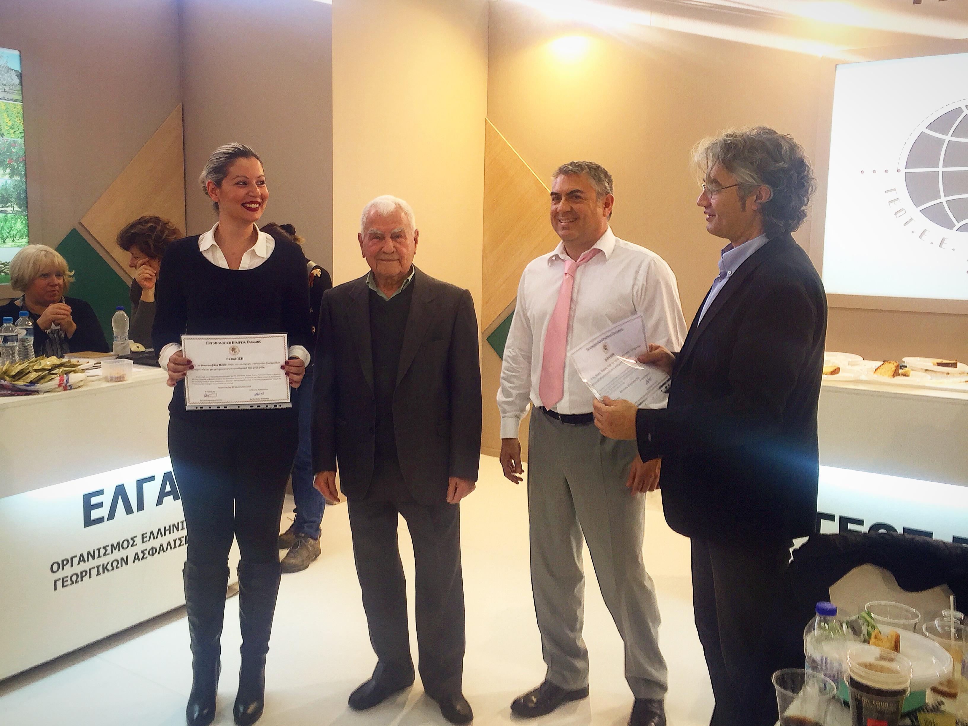 """Hellenic Entomological Society: Athanasios Sotiroudas Scholarship"""