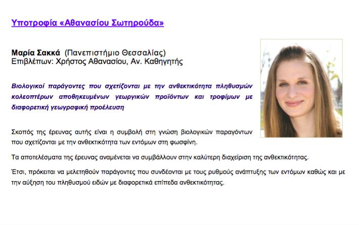 """(Ελληνικά) Υποτροφία """"Αθανάσιου Σωτηρούδα"""""""
